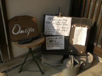 Omoya Genkan 2010Dec2 (10).jpg