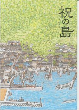 Iwai no shima.jpg