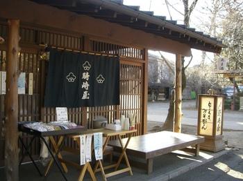 Kizakiya 2011Jan10 (1).jpg