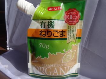 Nerigoma Mitake (2).JPG